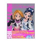 ふたりはプリキュア ビジュアルファンブック (講談社ビジュアルファンブックシリーズ (1))