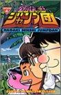 ハガキ戦士ジャンプ団 / 井沢ひろし のシリーズ情報を見る
