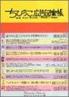 ちびっこ広告図案帳―ad for KIDS:1965‐1969