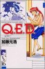 Q.E.D.証明終了 第16巻 2003年09月17日発売