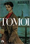 Tomoi (小学館文庫)
