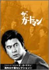 TVシリーズ・リバイバル「ザ・ガードマン」海外ロケ篇セレクション(1) [DVD]