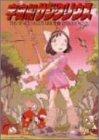 宇宙船サジタリウス 第4巻 [DVD]