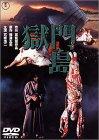 獄門島 [DVD]