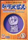 ドラえもんコレクション Vol.5 [DVD]