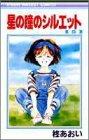 星の瞳のシルエット (5) (りぼんマスコットコミックス)