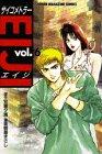 サイコメトラーEIJI (6) (講談社コミックス―Shonen magazine comics (2420巻))