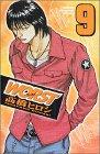 WORST (9) (少年チャンピオン・コミックス)