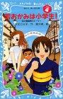 若おかみは小学生!〈PART4〉―花の湯温泉ストーリー (講談社青い鳥文庫)