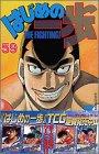 はじめの一歩 第59巻 2001年12月14日発売