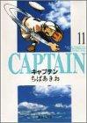 キャプテン 文庫版 第11巻 1996-02発売