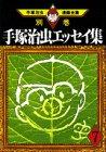 別巻15 手塚治虫エッセイ集(7) (手塚治虫漫画全集)