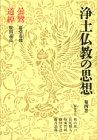 曇鸞・道綽 (浄土仏教の思想)