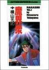 魔界衆 1 (アクションコミックス)