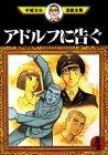 アドルフに告ぐ(4) (手塚治虫漫画全集 (375))