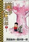 プロゴルファー織部金次郎 hole 1 (ビッグコミックス)