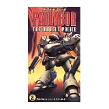 Patlabor - The Mobile Police The TV Series (Vol.2) [VHS]