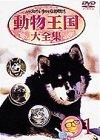 ムツゴロウとゆかいな仲間たち 動物王国大全集 Vol.1 [DVD]