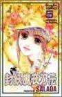 封妖魔夜刀伝 5 (ボニータコミックス)