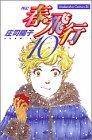春・飛行 10―四記 (Be・Loveコミックス)