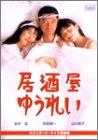 居酒屋ゆうれい [DVD]