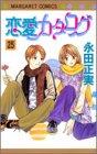恋愛カタログ (25) (マーガレットコミックス (3659))