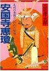 安国寺恵瓊―毛利の参謀といわれた智僧 (PHP文庫)