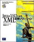 JavaとXSLTによるXML応用ソリューション