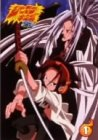 シャーマンキング 1 [DVD]