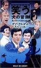 笑う犬の冒険 スーパーベストVol.3 [VHS]