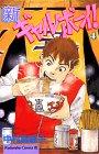 新ギャルボーイ! 4 (Be・Loveコミックス)