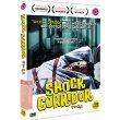 Shock Corridor (1963) All Region DVD (Region 1,2,3,4,5,6 Compatible)