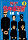 行け!稲中卓球部(1) (ヤンマガKCスペシャル (432))