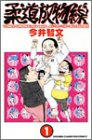 柔道放物線 / 今井 智文 のシリーズ情報を見る