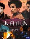 太白山脈 [DVD]