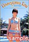 長谷川恵美カレンダー 2003