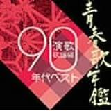 青春歌年鑑総集編 演歌・歌謡編'90年代ベスト