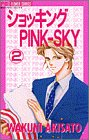 ショッキングPINK-SKY (2) (別コミフラワーコミックス)