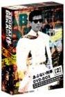 あぶない刑事 BOX2 [DVD]