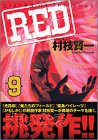 RED 第9巻