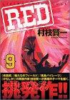 RED 第9巻 2001-12発売