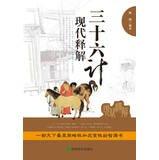 Modern allay Sanshiliuji(Chinese Edition) PDF