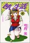 甘い生活 9 (9)