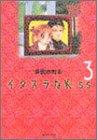 イタズラなKiss(3) (集英社文庫コミック版)
