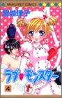 ラブ・モンスター 4 (マーガレットコミックス)