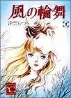 風の輪舞 2 (YOUコミックス)