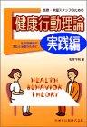 医療・保健スタッフのための健康行動理論 (実践編)