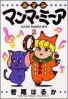 あずみマンマ・ミーア 2 (2) (ヤングジャンプコミックス)