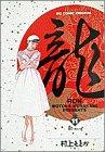 龍(RON) (11) (ビッグコミックス)