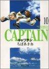 キャプテン 文庫版 第10巻 1996-01発売